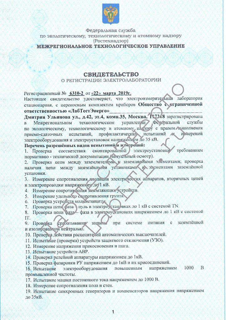 ЛабТестЭнерго_ООО-Свидетельство_ЭЛ-35кВ_22-03-2019_001